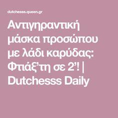 Αντιγηραντική μάσκα προσώπου με λάδι καρύδας: Φτιάξ'τη σε 2'!   Dutchesss Daily Listerine, Keep Fit, Anti Wrinkle, Natural Beauty, Facial, Hair Beauty, Healthy, Tips, Couture