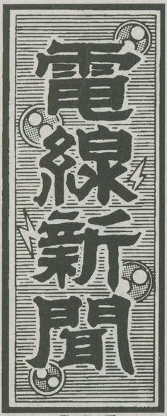 電線新聞(1面) [画像収集協力:Zhan_jeさん]