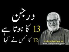 Baba Ashfaq Ahmad - Darjan Tera ka | Motivation Video by danishwar log - YouTube Hope You, Meant To Be, Acting, Encouragement, Motivation, Videos, Youtube, Daily Motivation, Youtubers