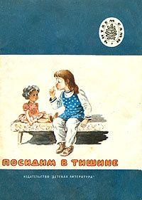 ДЕТСКИЕ КНИГИ СОВЕТСКОГО ПЕРИОДА Childhood, Baseball Cards, Comics, Retro, Illustration, Books, Prints, Movie Posters, Baby