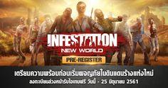 เตรียมพร้อมพิสูจน์ความมันส์บทใหม่ Infestation New World  เปิด [Pre-Register] แล้ววันนี้ - https://www.99progame.com/infestation-new-world-pre-register/