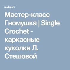 Мастер-класс Гномушка | Single Crochet - каркасные куколки Л. Стешовой
