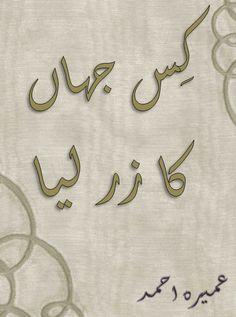 Kis Jahan Ka Zar Liya by Umera Ahmed is a well known novel. Very interesting and a piece of work. Is novel ko parhany ky leay link py click kren. Link: http://www.urdubooks.org/kis-jahan-ka-zar-liya-by-umera-ahmed.html