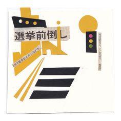 Tokyo City Tokyo City, Collage Design, Vaporwave, Geometry, Symbols, Letters, Texture, Paper, Cards