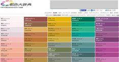 日本の伝統色 和色大辞典 日本の伝統色カラーコード