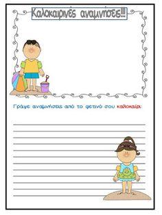 sofiaadamoubooks Back To School, Kindergarten, Teacher, Writing, Education, Words, Life, Professor, Teachers