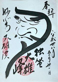 【京都】妙心寺 塔頭 大雄院のステキな【限定達磨御朱印】 ~追加掲載版~|~ Destiny 癒しの御朱印巡り ~