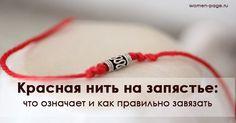 Знаете о красной нитке на запястье? Вот зачем она нужна! | Женская страничка