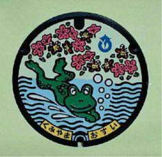 久御山町 多くの住民の方々に下水道の役割や必要性を認識していただくため、デザインを公募。中央にカエル(愛称スマッシー君)上部に町の花「さつき」をデザインしたもの。