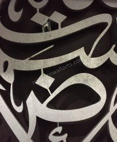 Wooden Ayat Allah huma noor as samawati wal ard. Arabic Calligraphy Art, Modern Wall Art, Wood Colors, All The Colors, Cnc, Allah, Im Not Perfect, Wall Decor, Stainless Steel