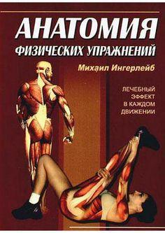 Анатомия физических упражнений Автор: Ингерлейб М.Б. Издательство: Феникс: 2009 Серия: Феникс-Фитнес