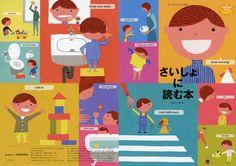 Illustrations for the booklet, Saisyoniyomuhon.