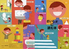 Illustrations for the booklet, Saisyoniyomuhon.