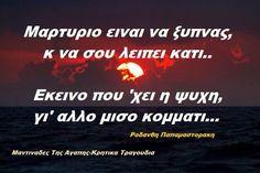 Μαντιναδα Greek Words, Words Worth, Greek Quotes, Slogan, Love Quotes, Poems, Lyrics, Letters, Motivation