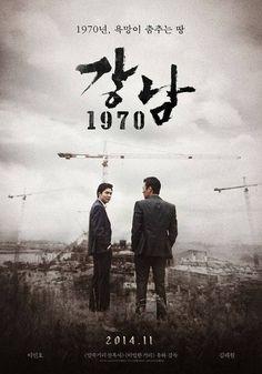 Upcoming movie 'Gangnam 1970' (formerly known as 'Gangnam Blues') released three posters featuring i