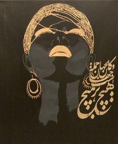 Frida Art, Black Love Art, Islamic Art Calligraphy, Calligraphy Alphabet, Iranian Art, Arabic Art, Feminist Art, Art Drawings Sketches, Oeuvre D'art