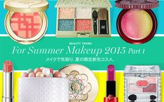 2015年夏の限定新色コスメを先取りチェック!
