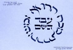 Slave to God, free from the power of sin by hebrew-tattoos.com #bible #hebrew #tattoo #tattoos #calligraphy #font #Jewish #quote #prayer #judaica