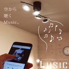 Bluetoothスピーカー内臓 LEDシーリングスポットライト [Lusic/ルジック]