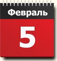 5 февраля: народные приметы, традиции, православный календарь, именинники, события в истории - http://to-name.ru/primeti/02/05.htm