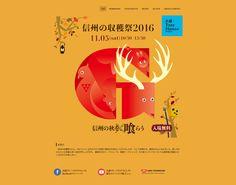 信州の収穫祭2016 http://momofukucenter.jp/treehouse/event2016fall/