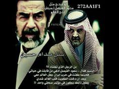 سعود الفيصل وصدام حسين