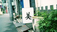 """UGUISU"" by Takuya Hosogane, who says : ""We shot Tokyo you miss""."