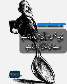 Noor Best Quotes Images, Best Urdu Poetry Images, Love Poetry Urdu, My Poetry, Hadith Quotes, Urdu Quotes, Poetry Quotes, Life Quotes, Qoutes