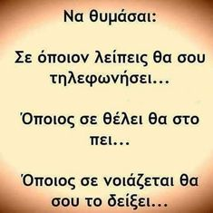 Mood Quotes, Positive Quotes, Motivational Quotes, Life Quotes, Big Words, Greek Words, Special Words, Greek Quotes, Psychology