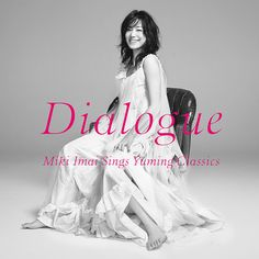 「選曲なう」(2017/1/19更新)◇「人魚になりたい/今井美樹」Dialogue -Miki Imai Sings Yuming Classics-より、お送りします♪