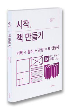 시작 책만들기 / 김은영・김경아 지음, 안마노 디자인 | 안그라픽스, 2만 원 I Love Books, Typo, Cover Design, Branding Design, Editorial, Design Inspiration, Posters, Writing, Sayings