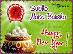 Teluguquotez.in: new year wishes quotes in bengali