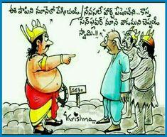Cartoon Jokes, Cartoons, Fun Quotes, Best Quotes, Shiva, Krishna, Funny Facts, Funny Jokes, Telugu Jokes