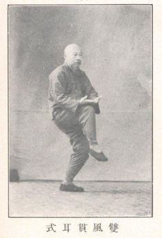 Tai Chi Forms - Chen Wei Ming (1881-1958)
