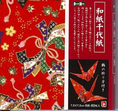 Origami Paper Monster - 3'' Washi Red Paper (7.5 cm, 80 sheets), $14.99 (http://www.origamipapermonster.com/3-washi-red-paper-7-5-cm-80-sheets/)
