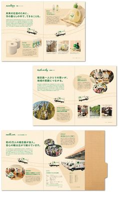 生協 会社案内パンフレット制作 Pamphlet Design, Booklet Design, Book Design Layout, Print Layout, Album Design, Brochure Design, Page Design, Web Design, Leaflet Layout