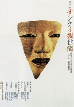 Japanese poster of Noh theater, designed by Ikko TANAKA 田中一光
