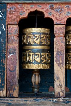 Bhutanese Prayer Wheel. An archaeologist I know once referred to the prayer wheel as lazy because it sent out the prayers instead of the people sending them out. Personally, I think the concept is brilliant. I have etched prayers on whirligigs in my own garden, and like the idea of the wind carrying my prayers.