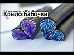 """Лепим из глины трость """"Крыло бабочки"""" Polymer #Clay #Canes"""