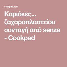 Καριόκες... ζαχαροπλαστείου συνταγή από senza - Cookpad