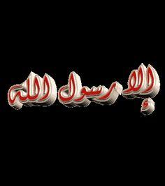 صور متحركة محمد رسول الله