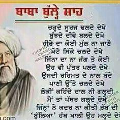 Sikh Quotes, Gurbani Quotes, Desi Quotes, Indian Quotes, True Quotes, Strong Mind Quotes, Good Thoughts Quotes, True Happiness Quotes, Culture Quotes