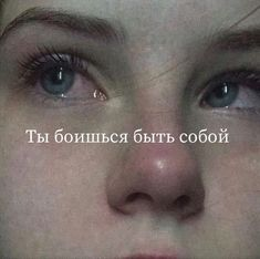 Crying Eyes, Russian Quotes, Husband Love, Thoughts And Feelings, Some Words, Aesthetic Pictures, Movie Quotes, Woman Quotes, Breakup