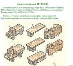 Игрушки и поделки своими руками - Деревянная игрушка ГРУЗОВИК