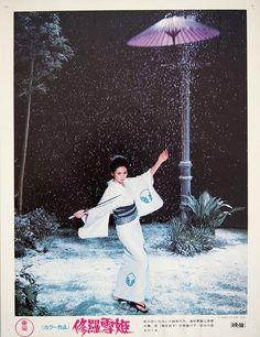 Lady Snowblood (修羅雪姫) lobby card