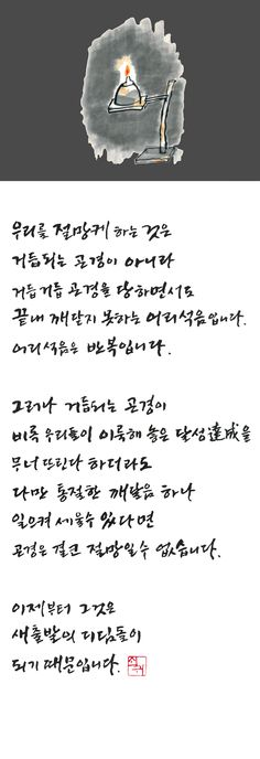 Wise Quotes, Famous Quotes, Typography, Lettering, Korean Language, Idioms, Journal Inspiration, Proverbs, Cool Words
