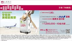 [AM730 ] 廣告