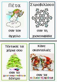 Α μπε μπα μπλομ: Χριστουγεννιάτικο παιχνίδι με κάρτες Preschool Christmas Crafts, Christmas Card Crafts, Christmas Frames, Christmas Mood, Christmas Activities, Christmas Traditions, Christmas Holidays, Christmas Deco, Advent Calendar Activities
