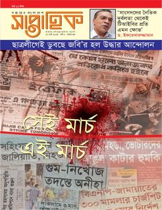 SHAPTAHIK Bengali Magazine - Buy, Subscribe, Download and Read SHAPTAHIK on your iPad, iPhone, iPod Touch, Android and on the web only through Magzter