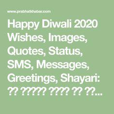 Happy Diwali 2020 Wishes, Images, Quotes, Status, SMS, Messages, Greetings, Shayari: आज हिंदू धर्म का सबसे बड़ा प्रकाश पर्व दिवाली 2020 है. हर वर्ष की तरह यह कार्तिक मास की अमावस्या को मनाया जाता है. लंबे वनवास के बाद भगवान श्रीराम के विजय होकर जहां अयोध्या लौटने का यह प्रतिक है तो वहीं, इस दिन श्री गणेश और मां महालक्ष्मी की पूजा-अर्चना की जाती है. इस त्योहार में लोग अपने घरों, बिजनेस वाले स्थानों को सजा कर मां लक्ष्मी का आगमन का इंतजार व आह्वान करते हैं. अमावस की अंधेरी रात में दियों से रोशन Amla Juice Benefits, Happy Diwali, Wish, Messages, Quotes, Quotations, Text Posts, Quote